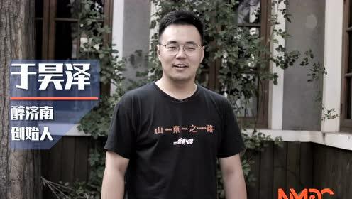 首届新媒体年会代表人物:济南潮酷第一人——醉济南创始人于昊泽