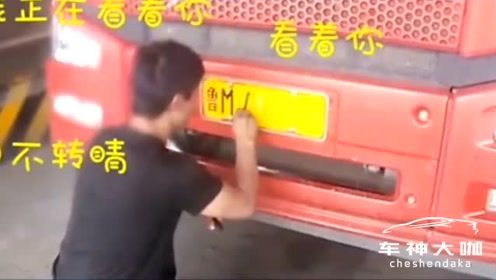 大货司机正在涂抹号牌,没想到