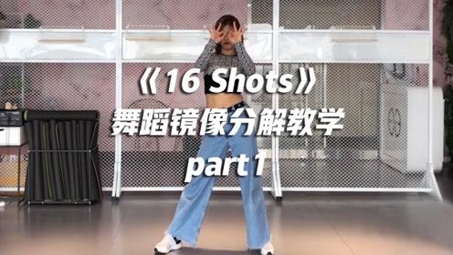 《16 Shots》舞蹈镜像分解教学part1