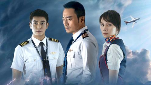 《中国机长》再现川航备降真实事件