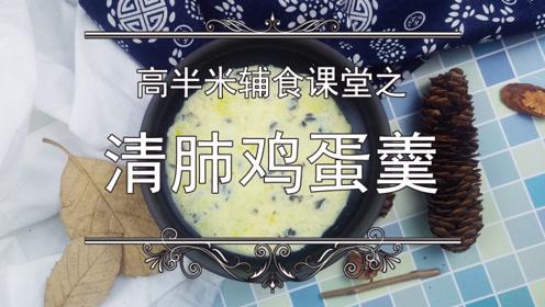 高半米辅食课堂清肺鸡蛋羹