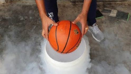 当篮球遇上液氮会怎样?老外放进去亲测,掏出来一看傻眼了!