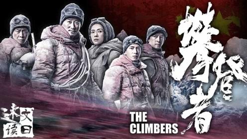 揭秘中国首登珠峰的传奇历史,速看电影《攀登者》的原型故事