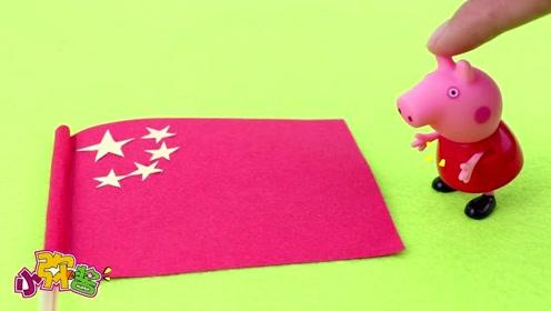 国庆节来临跟佩奇学做红旗 大家都有一颗红亮的爱国心
