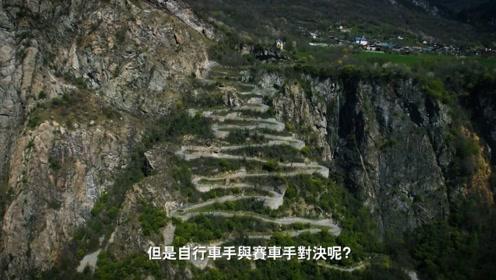 盘山公路上的速度对决 职业自行车手对阵与职业赛车手谁更胜一筹