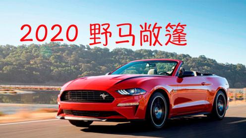 2020野马敞篷2.3T高性能版试驾,福克斯RS同款发动机