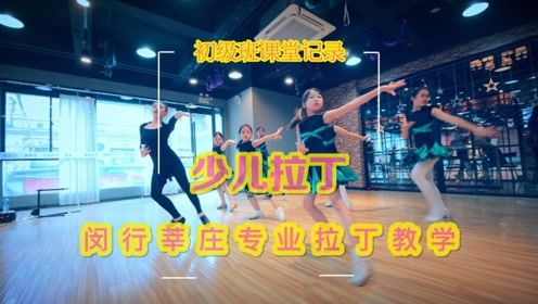 上海闵行莘庄春申专业学舞蹈学跳舞热舞舞蹈莘庄店 少儿拉丁初级