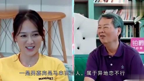 陈乔恩参加《女儿们的恋爱2》,男嘉宾遭陈爸吐槽,俩人能否继续
