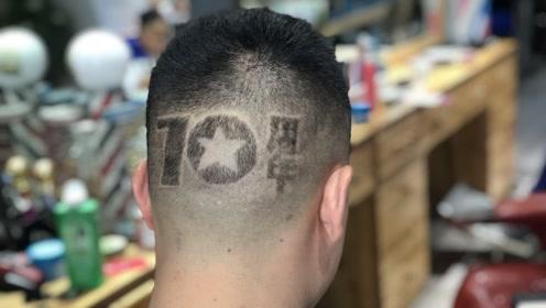 """超燃!理发师在顾客头上雕""""70""""字样致敬祖国"""