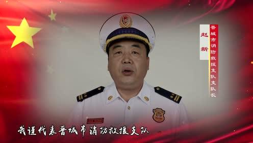 晋城消防《我和我的祖国》