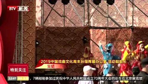 中国戏曲文化周亮相北京园博园