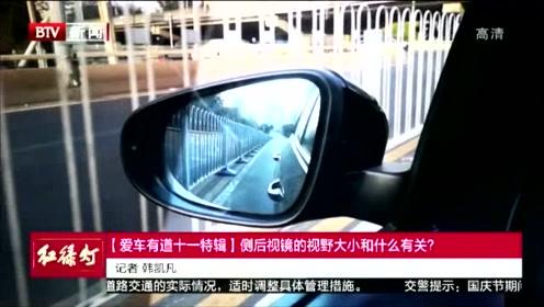 侧后视镜的视野大小和什么有关?