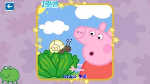 儿童快乐英语小猪佩奇在生菜上发现了什么小动物呢