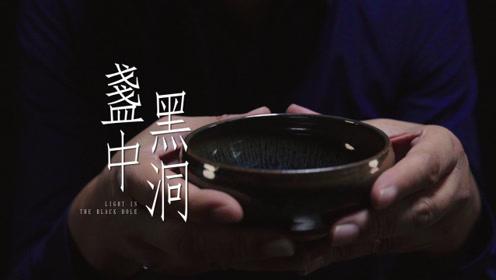 它,是茶诗中最常被提及的茶器,更被誉为宋代斗茶之神品