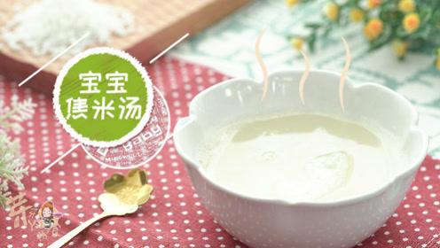 6个月米汤宝宝健脾消化的辅食焦宝宝v米汤身体除湿改善不良好对宝宝吗食断七天图片