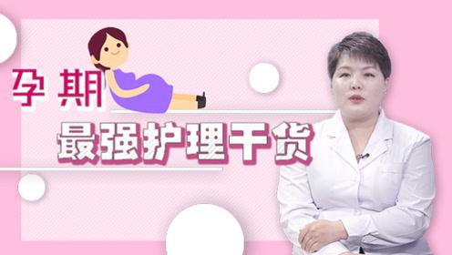 第10集:孕吐如何缓解?洗澡能损伤胎宝脑细胞?孕期护理全攻略