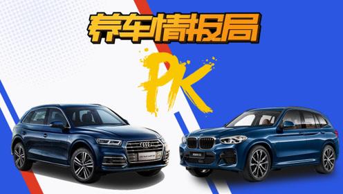 油耗低&保养便宜你选谁?宝马X3奥迪Q5L养车成本大PK