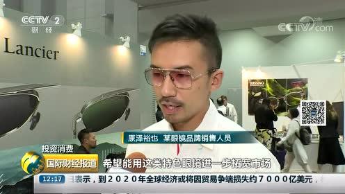 推荐最适合你的眼镜框 只需1秒 日本国际眼镜展黑科技满满