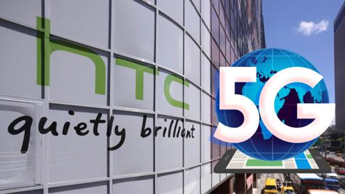 HTC手机不死5G时代回归,曝iPhoneSE2明年Q1发布