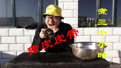 网购39块钱纯猪皮裤带用大锅煮三个多小时能吃吗?