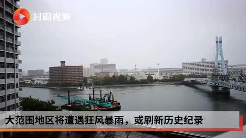 """台风""""海贝思""""即将登陆:东京拉响警报,市民""""清空""""超市"""