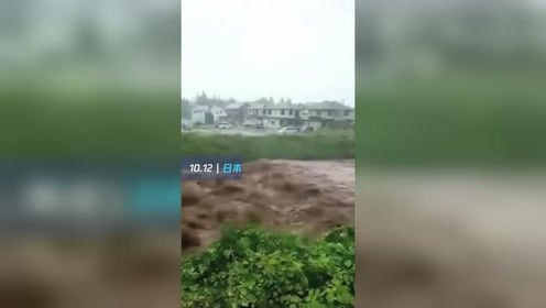 """日本受台风""""""""影响多地洪水泛滥 或引发从未经历过的灾害"""