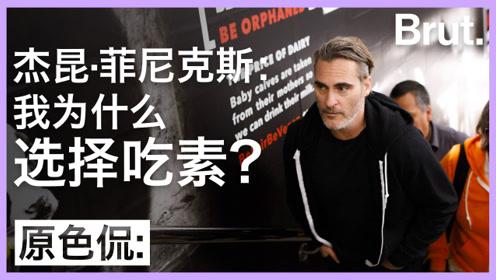 杰昆·菲尼克斯:我为什么选择吃素?