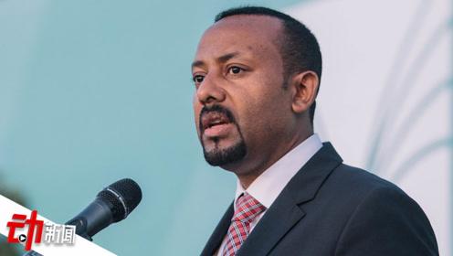 埃塞俄比亚总理获得2019年诺贝尔和平奖:解决与邻国20年军事冲突