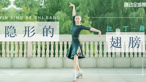 美的过分!黑裙少女跳拉丁舞《隐形的翅膀》,愿我们都能破茧成蝶
