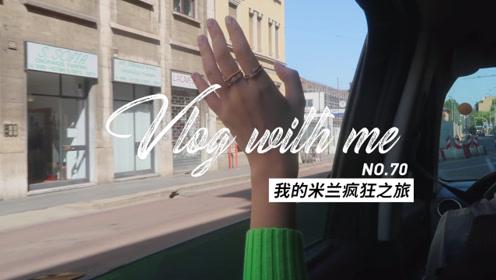 米兰疯狂之旅vlog,同框不输明星的小秘密!