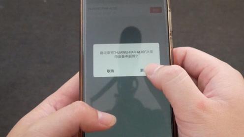 不管什么手机,微信这选项要删除,不然别人登录你微信都不知道