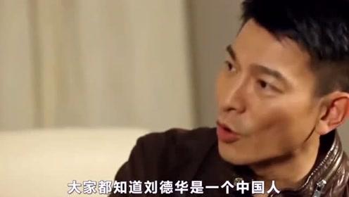 主持人追问刘德华是不是马来西亚人,刘德华黑脸怒怼:你不想活了