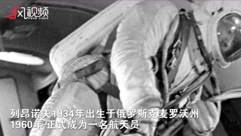 太空行走第一人去世享年85岁:太空漫步曾死里逃生