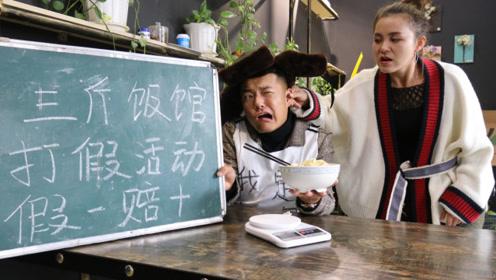 爆笑短剧:饭馆打假假一赔十,小伙带着秤去吃饭,没想闹出大乌龙