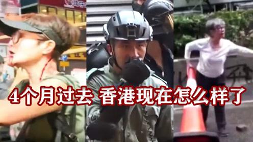 4个月过去,香港现在怎样了?