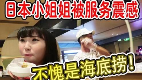 日本小姐姐被中国火锅店服务震撼 不愧是海底捞!