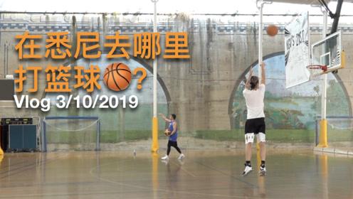 在悉尼去哪里打篮球?国外篮球场是怎样的?Vlog 3/10/2019