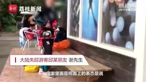 大陆游客台湾潜水失联10天 同行教练已出院
