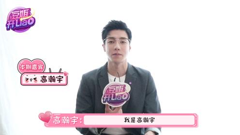《豆姐开liao》高瀚宇专访正片来袭,他的怼人成就达成了吗?