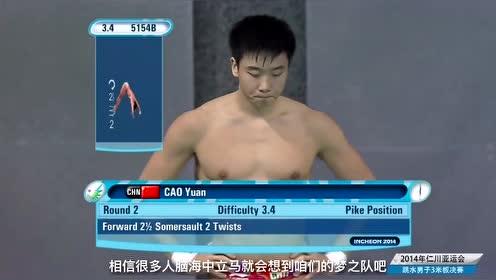 中国小将曹缘横空出世一战成名,选择高难度一跳,入水后全场炸裂了