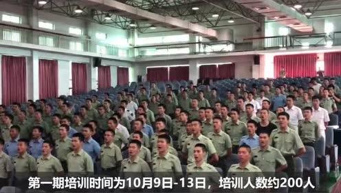 200位南海退役军人开展5天培训,如何从军营更好地迈向社会?