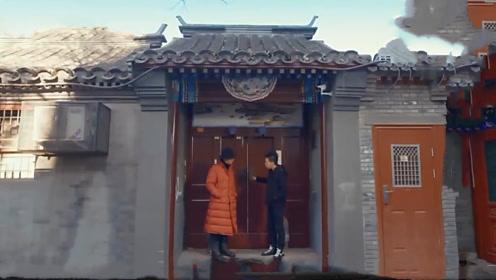 徐峥和郭麒麟参观佟大为北京四合院:连门都这么讲究,得多钱一平