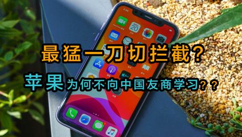 骚扰拦截还搞一刀切,苹果何不向中国公司虚心学习?