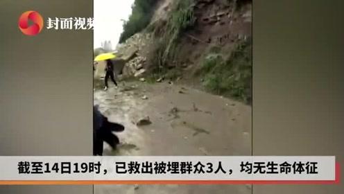 蓬安县突发意外 山体落石救援结束 3人不幸遇难