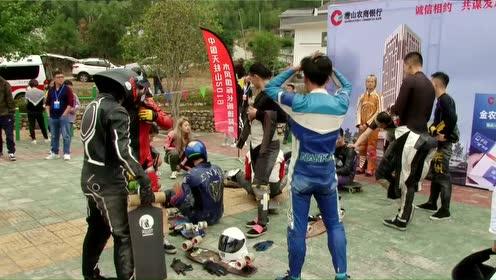 中国·天柱山2019木风国际长板速降赛13日下午决赛
