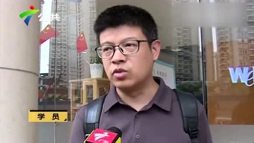 深圳:培训机构停课 一众学员何去何从