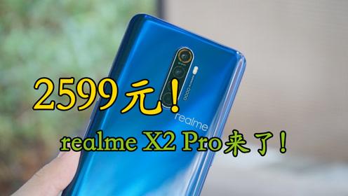 realme X2 Pro首发评测:2599买亏了吗?