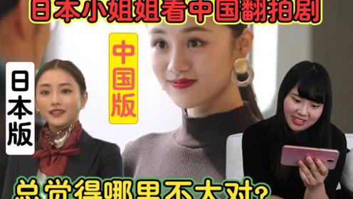 不吹不黑 日本小姐姐客观评价中国的翻拍剧