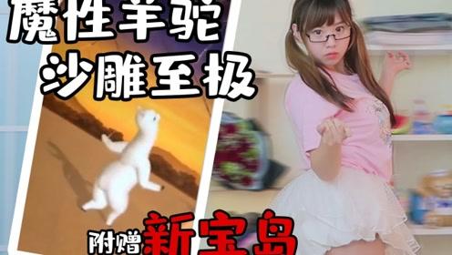 女子独自在家翻拍羊驼热舞视频!新宝岛也不能少!