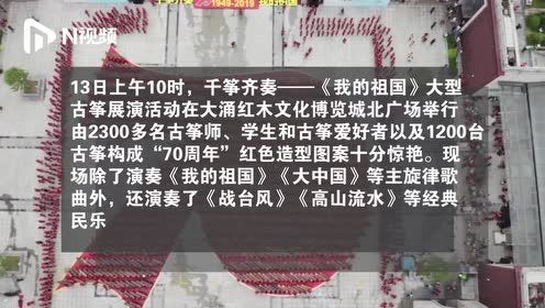 """千筝齐奏!中山举行大型古筝展演,""""70""""红色造型图案亮相"""